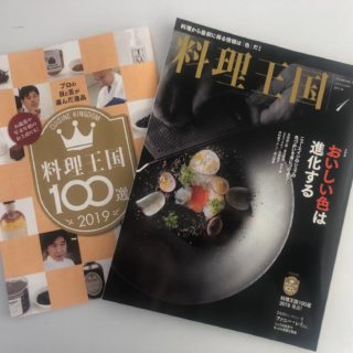 【料理王国】誌の【2019年料理王国100選】